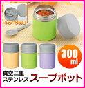 フードポット ステンレス スープポット 真空二重構造 300mlスープを冷めずに持って行けるフードポット♪ 【特価】