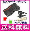 自転車 鍵 盗難防止 TATE フォールディングロック2 LKW2680 ワイヤーロックよりも強い!! 取り付けブラケット付属 サイクルロック ピッキングに強い...