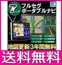 A.I.D. 7インチ フルセグ(2×2)チューナー ポータブルナビゲーション F7P-N2S テレビ・フルセグ(2×2)・地図更新無料(3年間)・オービス警告レーダー機能・バックカメラ入力端子・3電源(AC・DC12V-24V・バッテリー)対応・タッチパネル【送料無料】