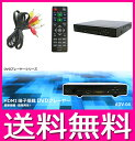 DVDプレーヤー DVDプレイヤー リージョンフリー HDMI搭載 ADV-04 激安 DVDプレーヤー 再生専用機 【送料無料】