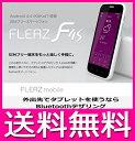 covia SIMフリー スマートフォン スマホ FLEAZ F4s ( Android4.4 / 4inch WVGA / 標準SIM / microSIM / デュアルSIMスロット / 512MB / 4GB ) CP-F40S 【送料無料】