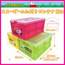 スヌーピーふた付きコンテナBOX(イエロー・ピンク・グリーン)snoopy スヌーピー 収納ボックス おもちゃ箱 おもちゃボックス【特価】