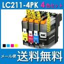 互換インク ブラザー インクカートリッジ LC211-4PK 4色 プリンターインク 【メール便送料無料】