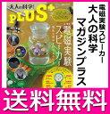 電磁実験スピーカー  大人の科学マガジンプラス【送料無料】