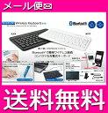 Bluetooth ワイヤレスキーボード 【メール便送料無料】