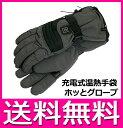 クマザキエイム 充電式温熱手袋 ホッとグローブ(フリーサイズ M~L適合)TH-G55M【送料無料】