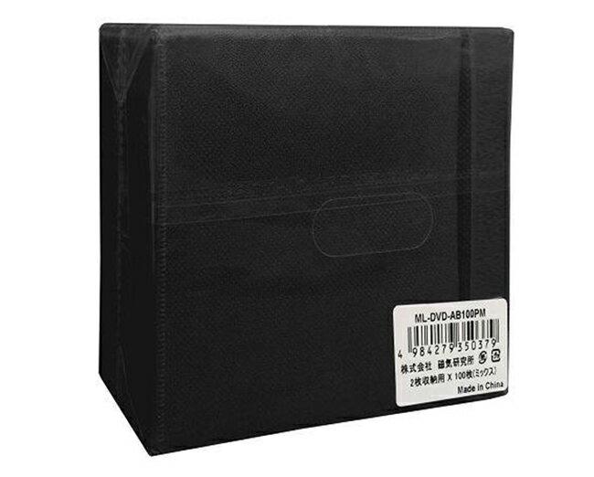 [マラソン全品2倍]磁気研究所 不織布両面100P(200枚収納) CD/DVDケース 不織布 黒 ML-DVD-AB100PB【宅配便発送専門】