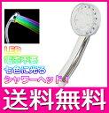 [夏のボーナス全品P2倍]LED シャワーヘッド シャワー 蛇口 光るシャワーヘッド!レインボーシャワーヘッド 電池不要 RS-L342【送料無料】