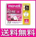 お買い物サマー全品2倍 マクセル BD-RE ブルーレイディスク CPRM 繰り返し録画用 50枚セット maxell BEV25VFWPE.1J 1枚毎10mmプラケース入り 【送料無料】