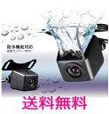 バックカメラ cmd 広角 防水 車載 車載カメラ A011...