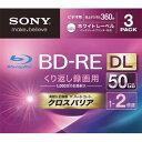 3枚 日本製 SONY BD-RE DL 繰り返し録画用●50GB(片面2層) CPRM対応 2倍速 Blu-ray Disc(ブルーレイディスク) ホワイトワイドプリンタブル 10mmケース入り 3BNE2VGPJ2【宅配便発送専門】