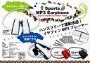 イヤホン型 MP3プレーヤー 本体内蔵メモリー2GB MP3 プレイヤー スポーツイヤホンタイプ ズレ難い!軽い!ハンズフリー♪型番:WZH-096カラー3色:ブラック・ホワイト・レッド【送料無料】