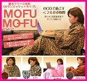 着る毛布 着るフリース毛布 モフモウフ MOFU MO-FU...