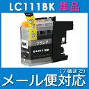 互換インク ブラザー インクカートリッジ LC111BK 黒単品 プリンターインク メール便可【特価】