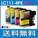 互換インク ブラザー インクカートリッジ LC111-4PK 4色 プリンターインク 【メール便送料無料】