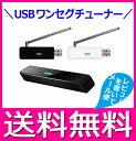 【レビューを書いてメール便送料無料】FMラジオ付 F型アンテナ変換コネクタ搭載!USBワンセグチューナーPC専用 ワンセグテレビチューナー+FMラジオ ブラック(DS-DT310BK)ホワイト(DS-DT310WH)