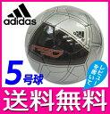 【レビューを書いて送料無料】アディダス(adidas)【サッカーボール】 F50 グライダー JFA検定 5号球(SIL+BK) AS5498SL【サッカーボール 5号球】JFA検定球