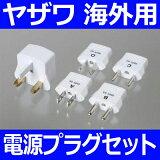 【レビューを書いて特価】ヤザワ 海外用電源プラグセット 変換プラグA?B?BF?C?Oタイプセット HPS5