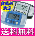 体脂肪 測定 通販