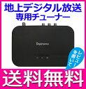 【レビューを書いて送料無料】ZOX 簡単取り付け 地上デジタルチューナー DS-DT403B-CASカード付 地デジチュナー - コウノトリのDVD