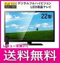 【レビューを書いて送料無料】ヒロテック 22インチ 地上デジタルテレビ デジタルハイビジョン LED液晶テレビ 22型 チューナー内蔵 PC用モニターとしても【22型 地デジ 液晶テレビ】HT-22LEDTV