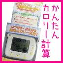バンダイ かんたんカロリー計算 カロキュレーター(白)【メール便不可】