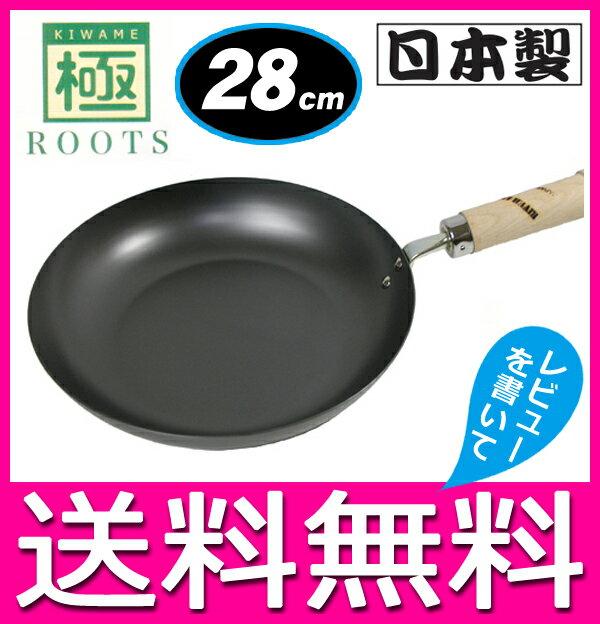 鉄 フライパン IH対応 リバーライト 日本製 28cm 【送料無料】