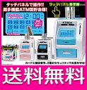 【1日10時より】【最大3,000円OFFクーポン発行】貯金箱 タッチパネル ATMメモリーバンク
