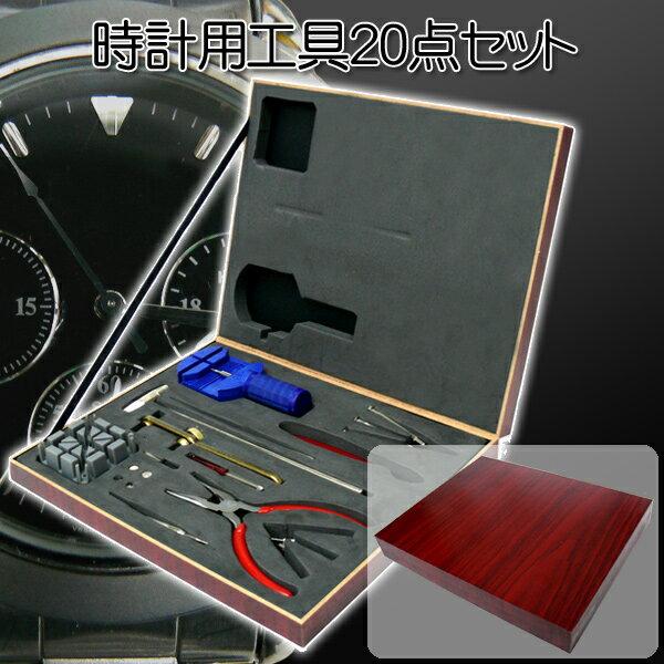 腕時計工具20点セット バンド・電池交換・サイズ調整【特価】...:kounotorinodvd:10000874