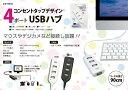 コンセントタップ型【USBハブ】USB2.0対応 小型 4ポート USB ハブ●iPhone4s iPod iPhone GALAXY S2(ギャラクシーS2) スマートフォン Xperia arc(エクスペリア) is03 等USB関連機器対応【4ポート USB ハブ】【メール便250円対応】
