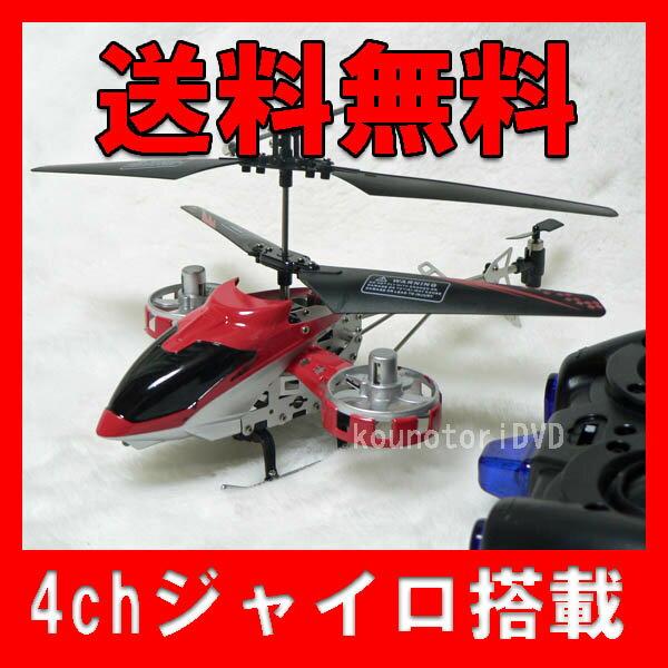ラジコン ヘリコプター ラジコンヘリ 室内 4ch エアアバター 【送料無料】...:kounotorinodvd:10001243