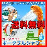 【ポイントアップ祭当店2倍】ポータブルシャワー 簡易シャワー アウトドア 電動シャワー 洗車 【送料無料】