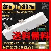 8pin to 30pin AudioアダプターDock-Lightningオーディオ変換アダプター LBR-IP6AA3.5mmイヤホンジャック付 DockスピーカーをiPhone6で再利用 iPhone6 ドック→ライトニング 30ピン→8ピン 変換器 アダプター 【メール便送料無料】