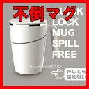 マグカップ 倒れないマグカップ Quick Lock マグ WGQM897