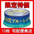 【マラソン35倍&楽天カード10倍】BD-R DL 50GB ブルーレイディスク CPRM 録画用 10枚 TDK 超硬 GBRV-50HCPWB10PF