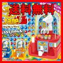 ガムクレーンマシーン UFOキャッチャー クレーンゲーム 【送料無料】