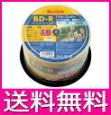 BD-R ブルーレイディスク CPRM 録画用 50枚 kodak コダック KDBDR130YP50【送料無料】[0824楽天カード分割]