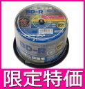 BD-R ブルーレイディスク CPRM 録画用 50枚 2個セット 合計100枚 ハイディスク HI DISC HDBDR130RP50 書き込み 6倍速対応【在庫限り特価】