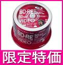 BD-RE BDRE ブルーレイディスク CPRM 繰り返し録画用 50枚 ハイディスク HI DISC VVVBRE25JP50 書き込み2倍速 25GB ホワイトワイドプリンタブル インクジェットプリンタ対応 【在庫限り特価】