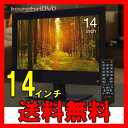 【レビューを書いて送料無料】REAL LIFE JAPAN 14インチ 地上デジタルテレビ デジタルハイビジョン LED液晶テレビ 14型 チューナー内蔵 PC用モニターとしても利用可能【14インチ 地デジ 液晶テレビ】CY-14TV