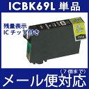 エプソン インク インクカートリッジ 互換インク プリンターインク EPSON ICBK69L 黒単品 メール便発送【特価】