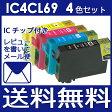 エプソン インク インクカートリッジ 互換インク プリンターインク EPSON IC4CL69 4色 【メール便送料無料】