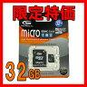 【店内全品ポイント2倍】Team microSDHCカード●32GB Class4●SDアダプター付 10年保証 マイクロSDカード TG032G0MC24T【送料250円〜】