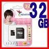 【楽天スーパーセール当店2倍】【特価】A-DATA microSDHCカード●32GB Class4●SDアダプター付 永久保証 マイクロSDカード AUSDH32GCL4-RA1-M【microSDHC32GB】【メール便対応 6枚まで】[02P03Dec16]