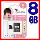 【特価】A-DATA microSDHCカード●8GB Class4●SDアダプター付 永久保証 マイクロSDカード AUSDH8GCL4-RA1-M【microSDHC8GB】【メール便対応 6枚ま