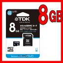 【レビューを書いて特価】TDK microSDHCカード●8GB Class4●SDアダプター付 5年保証 マイクロSDカード T-MICSD4CL4【メール便送料250円対応 8枚まで】