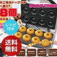 ドーナツメーカー 焼きドーナツ 【送料無料】
