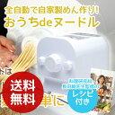 【食欲の秋!大特価!!】製麺機 家庭用 パスタマシン おうちdeヌードル ヌードルメーカー WGPM883WH 【送料無料】