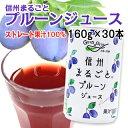 【送料込】信州産プルーン果汁100% 信州まるごとプルーンジュース 160g×30本