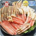 カット生ずわい蟹1.2kg(解凍後1kg/2-4人前)[送料無料]※たっぷり食べたい場合は2セット購入がお勧め♪ギフトのし対応OK!